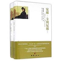 安娜·卡列尼娜(上下全译本)(精)/外国文学名家精选书系