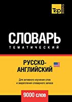 Русско-английский (американский) тематич&#1077