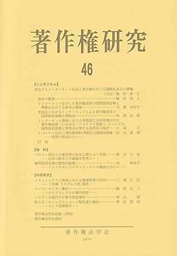 著作権研究46の詳細を見る