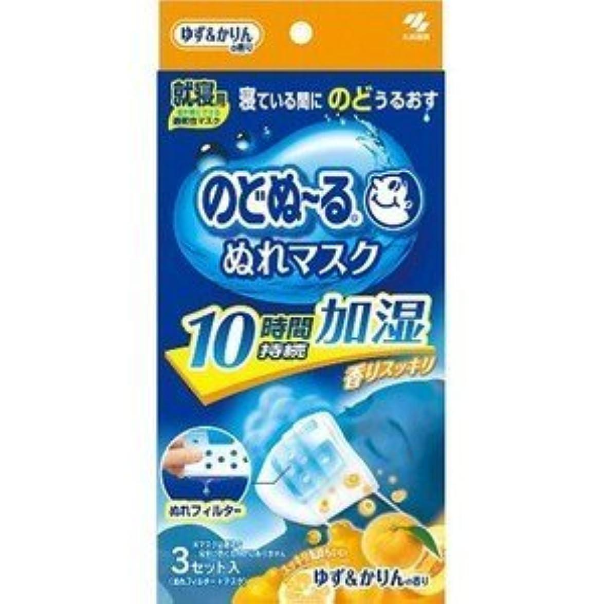 前補足マット(小林製薬)のどぬーる ぬれマスク 就寝用 ゆず&かりんの香り 3セット入(お買い得10個セット)