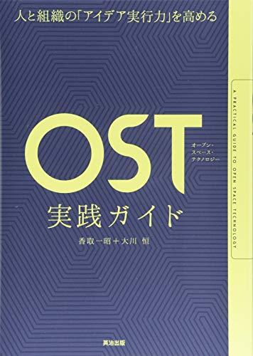 人と組織の「アイデア実行力」を高める――OST(オープン・スペース・テクノロジー)実践ガイド