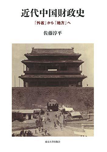 近代中国財政史: 「外省」から「地方」へ