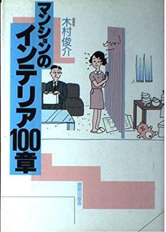 マンションのインテリア100章