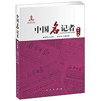 中国名记者(第16卷)