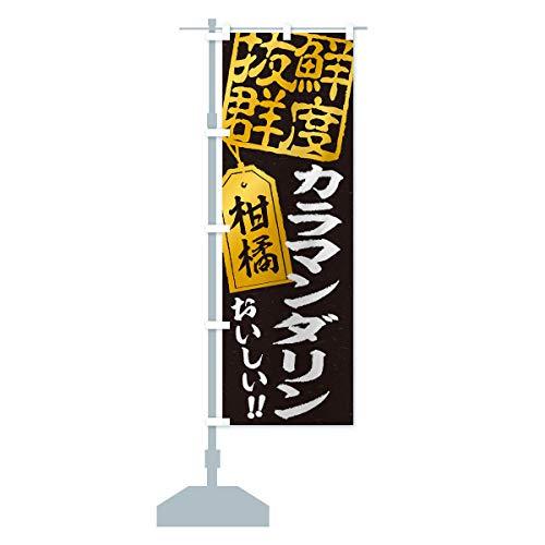 カラマンダリン/柑橘 のぼり旗(レギュラー60x180cm 左チチ 標準)