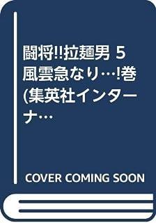 闘将!!拉麺男 5 風雲急なり…!巻 (集英社インターナショナルリミックス)