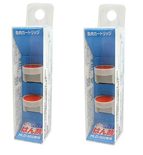 三菱鉛筆 印鑑ホルダー はん蔵 専用補充カートリッジ HLS252 2個セット