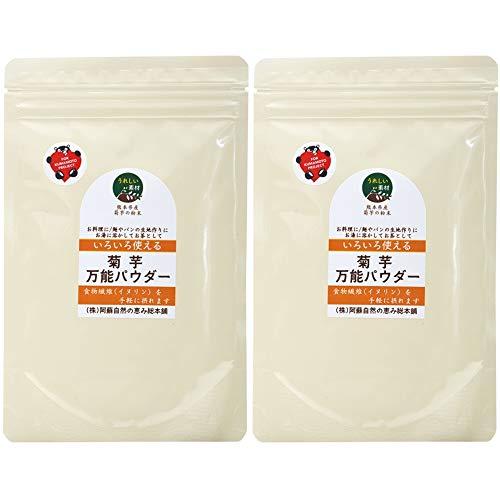 菊芋万能パウダー(熊本県産 菊芋の粉末) 100g×2袋セット