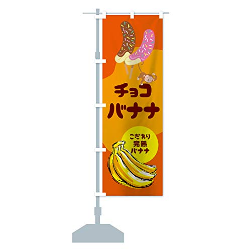 チョコバナナ のぼり旗 サイズ選べます(コンパクト45x150cm 左チチ)