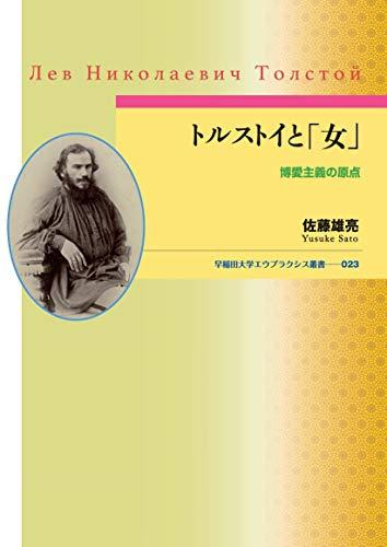 トルストイと「女」:博愛主義の原点 (早稲田大学エウプラクシス叢書)の詳細を見る