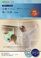 化粧フィルム・ガラスフィルム施工技術 - 初級編 - + マナー講座 (DVDマニュアル付き)
