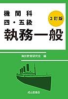 41gvdprS7iL. SL200  - 海技士試験・海技従事者試験 01