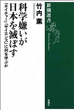 表紙: 科学嫌いが日本を滅ぼす―「ネイチャー」「サイエンス」に何を学ぶか―(新潮選書) | 竹内 薫