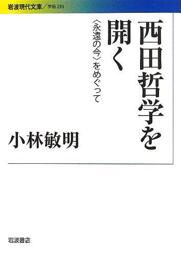 西田哲学を開く――〈永遠の今〉をめぐって (岩波現代文庫)