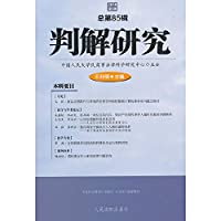 Prejudication study (2018. third series total of 85 series)(Chinese Edition)
