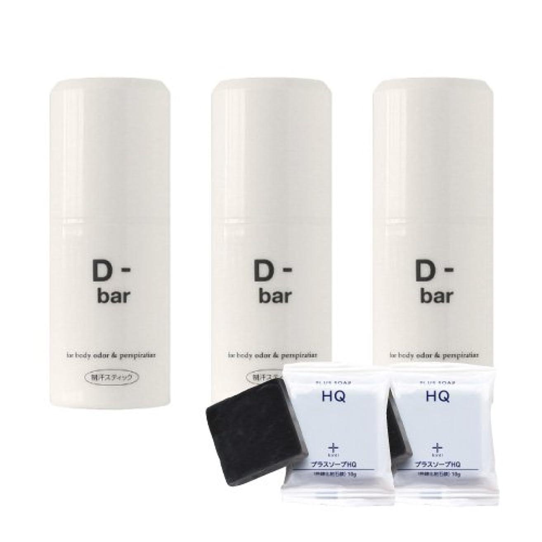 節約仲良し影のあるD-bar(ディーバー) 15g 3本 + プラスソープHQミニ 2個