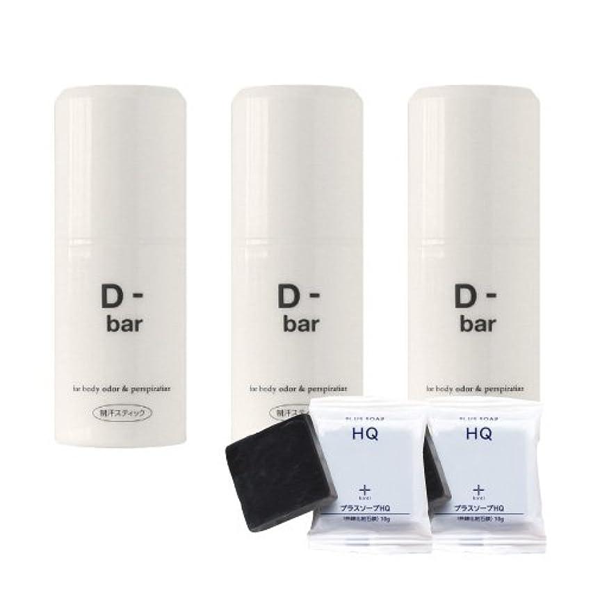 キュービック分解する持続的D-bar(ディーバー) 15g 3本 + プラスソープHQミニ 2個