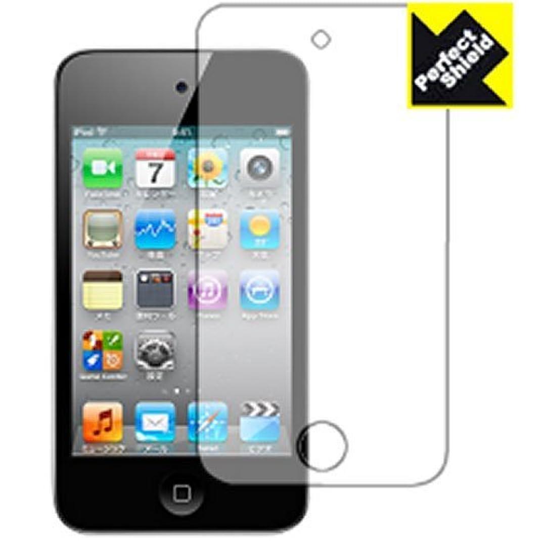 帰するずらすけん引PDA工房 iPod touch 第4世代 専用液晶保護シート 『Perfect Shield for iPod touch 第4世代』(反射を抑えたタイプ)