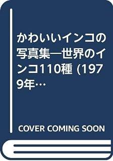 かわいいインコの写真集―世界のインコ110種 (1979年) (ナガオカ入門シリーズ)