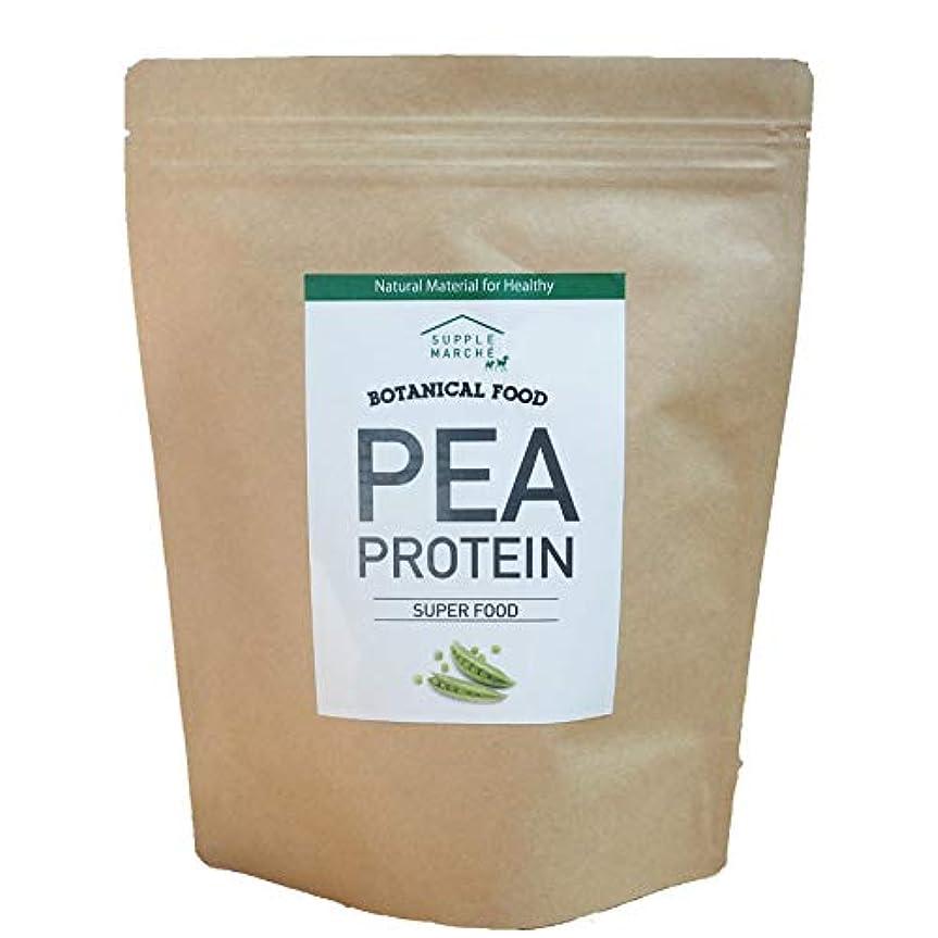 滝タンカー破壊アレルギーの方に ボタニカル ピープロテイン 500g 無添加 えんどう豆プロテイン ビーガン ダイエット 美容 タンパク質
