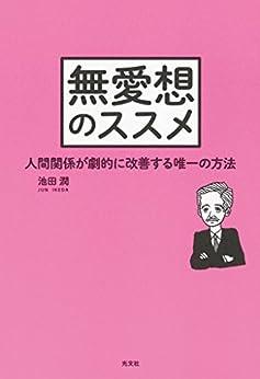 [池田 潤]の無愛想のススメ~人間関係が劇的に改善する唯一の方法~