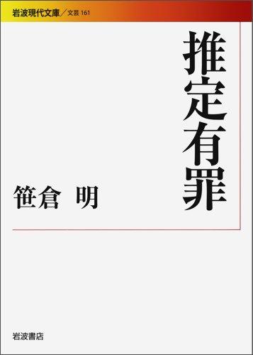 推定有罪 (岩波現代文庫)