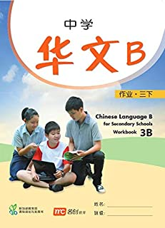 Chinese Language 'B' Workbook 3B for Secondary Schools