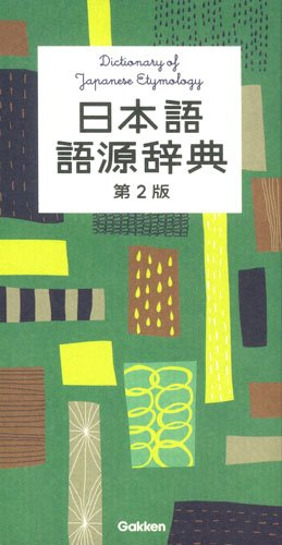 日本語語源辞典 第2版の詳細を見る