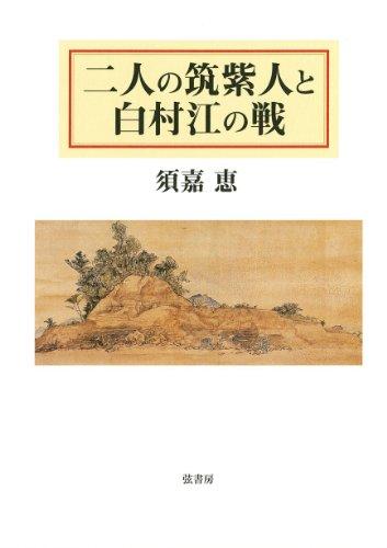 二人の筑紫人と白村江の戦の詳細を見る
