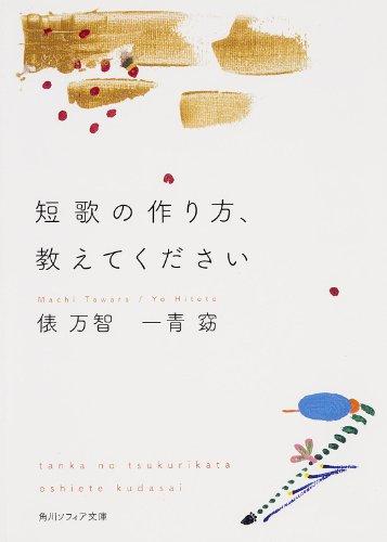 短歌の作り方、教えてください (角川ソフィア文庫)の詳細を見る