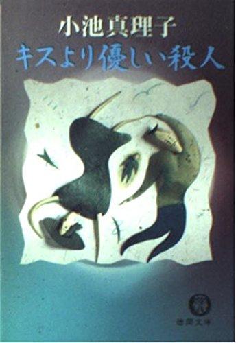キスより優しい殺人 (徳間文庫)