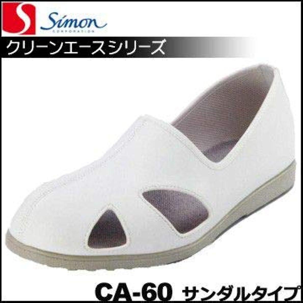 慢外交問題同じシモン 安全靴?作業靴 CA-60 サンダルタイプ 1足 22cm
