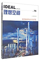理想空间(75):高密度城市设计与开发