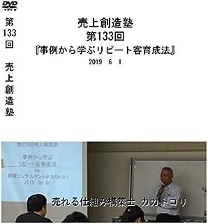 事例から学ぶリピート客育成法 第133回 売上創造塾 セミナーDVD