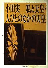 私と天皇・人びとのなかの天皇 (ちくま文庫)