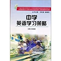 high school English learning strategies(Chinese Edition)