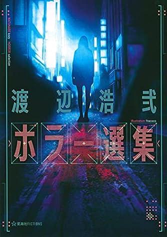 渡辺浩弐ホラー選集 (星海社FICTIONS)