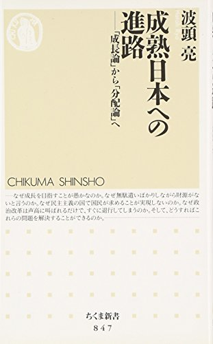 成熟日本への進路 「成長論」から「分配論」へ (ちくま新書)