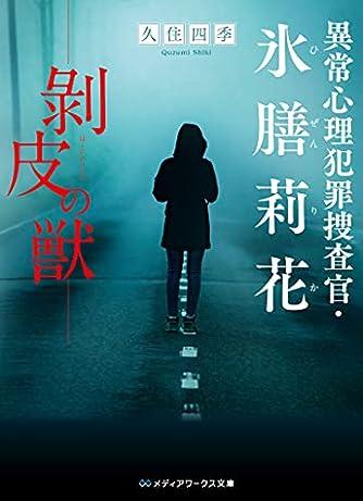 異常心理犯罪捜査官・氷膳莉花 剥皮の獣 (メディアワークス文庫)