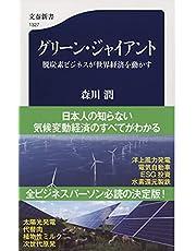 グリーン・ジャイアント 脱炭素ビジネスが世界経済を動かす (文春新書 1327)