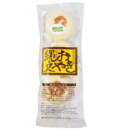 おやき  野沢菜おやき 3個入 4パック 小川の庄縄文おやき 冷凍品
