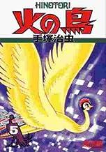 火の鳥 (5) (朝日ソノラマコミックス)