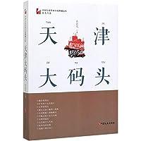 天津大码头(中国专业作家小说典藏文库·肖克凡卷)