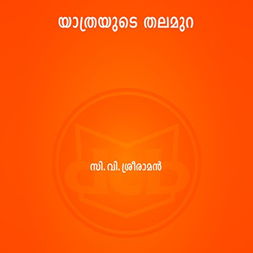 Yathrayude Thalamura audiobook cover art