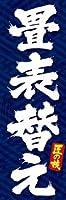 のぼり旗スタジオ のぼり旗 畳表替え001