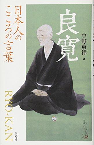日本人のこころの言葉 良寛の詳細を見る