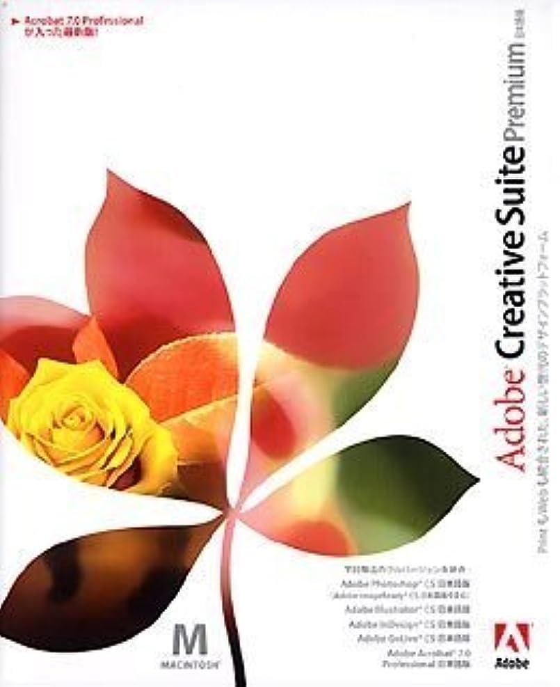 ガレージ吸う戻すAdobe Creative Suite Premium 日本語版 for Macintosh (Adobe Acrobat 7.0 Professional版)