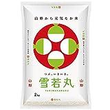 Top in Japan Ranking - Japanese Extremely Rare , Ultra Premium, Yamagata Yukiwakamaru White Rice, 山形米の新品種「雪若丸」Special Corp -【精米】山形県産 白米 雪若丸 (4.4 Pound)