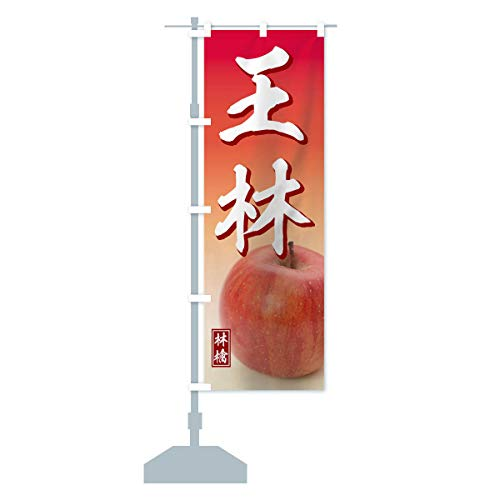 王林 のぼり旗 サイズ選べます(コンパクト45x150cm 左チチ)