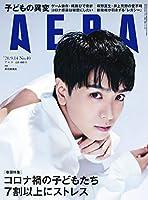AERA (アエラ) 2020年 9/14 号【表紙:黒羽麻璃央】 [雑誌]